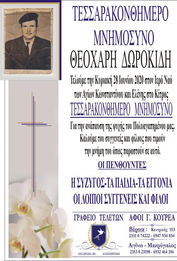 Τεσσαρακονθήμερο Μνημόσυνο θεοχάρη Δωροκίδη