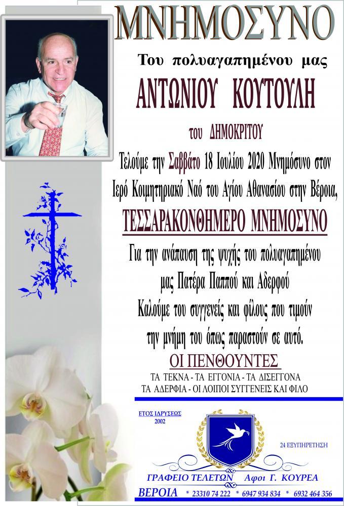 Μνημόσυνο Αντώνιος Κουτούλης