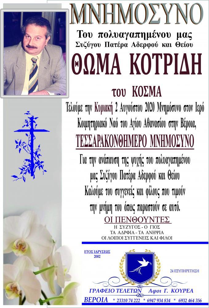 Μνημόσυνο Θωμά Κοτρίδη