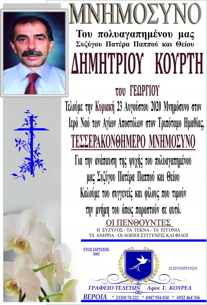 Μνημόσυνο Δημητρίου Κούρτη