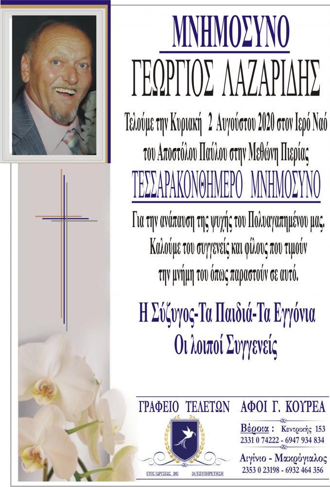 Μνημόσυνο Γεωργίου Λαζαρίδη
