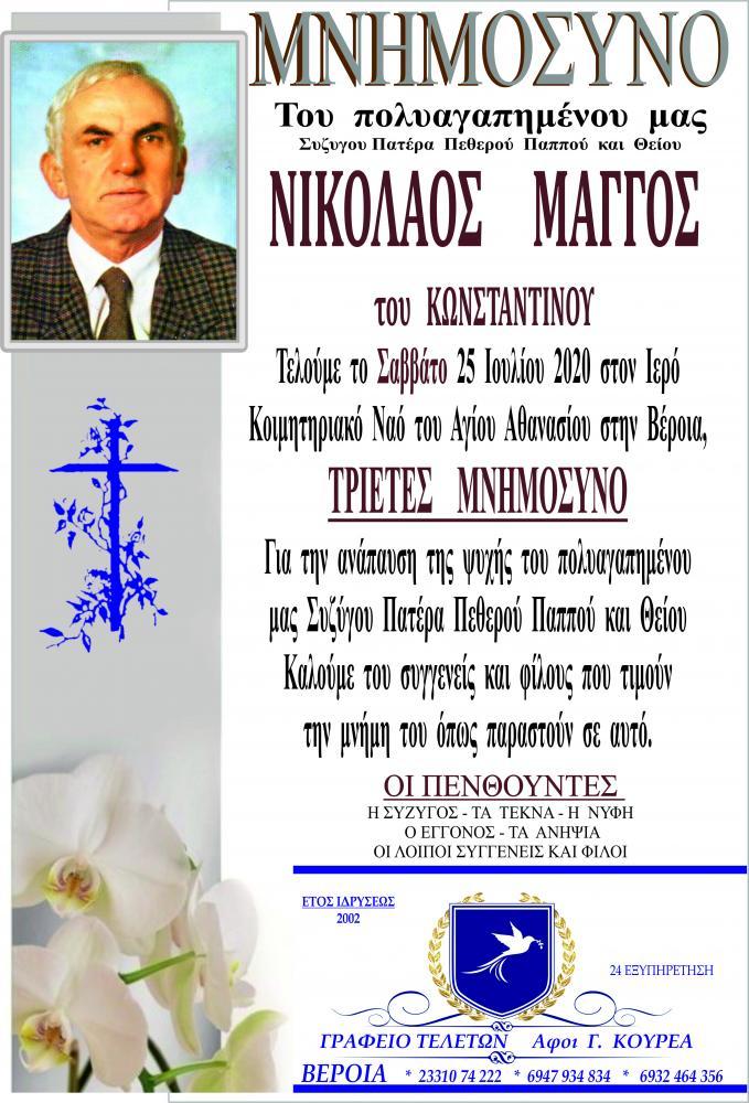 Μνημόσυνο Νικόλαος Μάγγος
