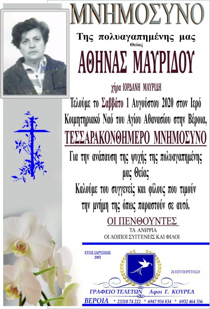 Μνημόσυνο Αθηνάς Μαυρίδου