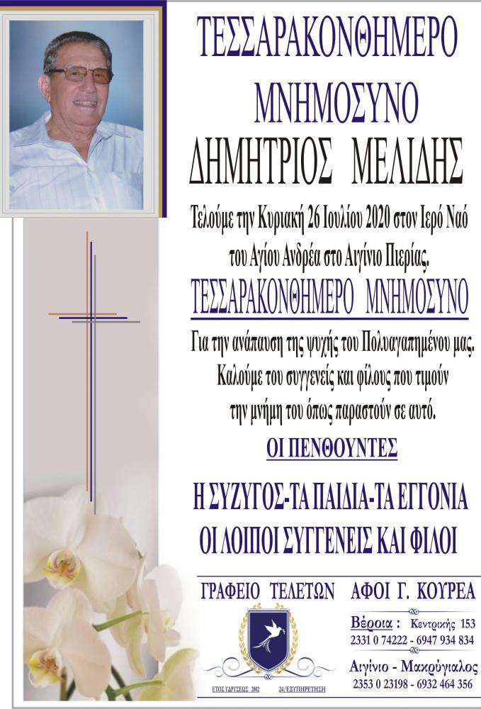 Μνημόσυνο Δημήτριος Μελίδης