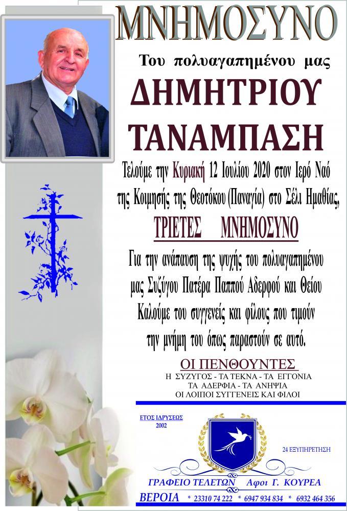 Μνημόσυνο Δημήτριος Ταναμπάσης