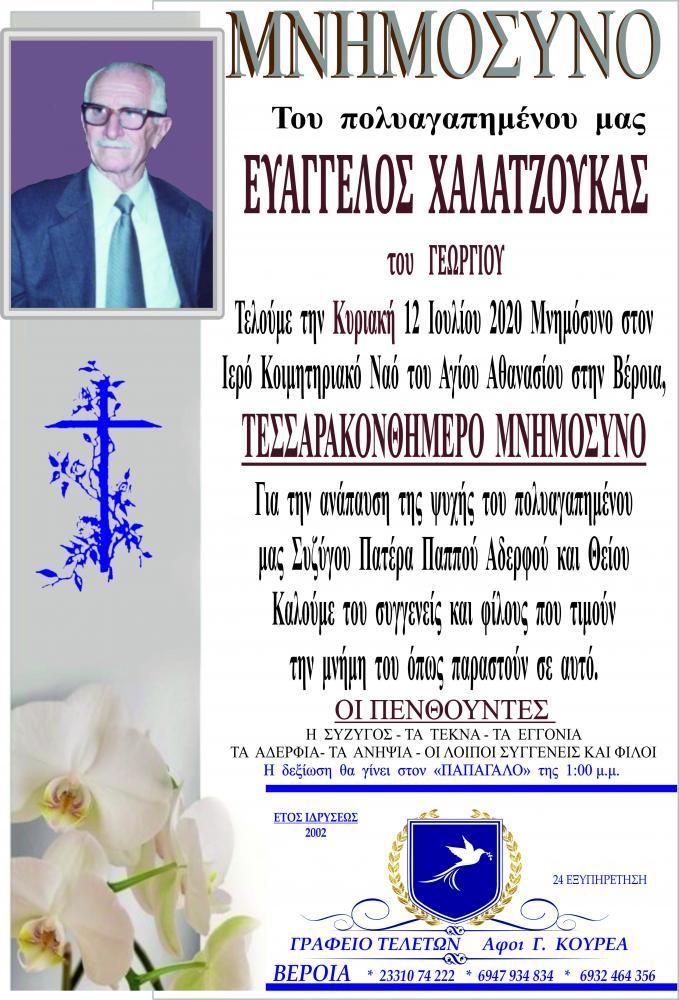 Μνημόσυνο Ευάγγελος Χαλατζούκα