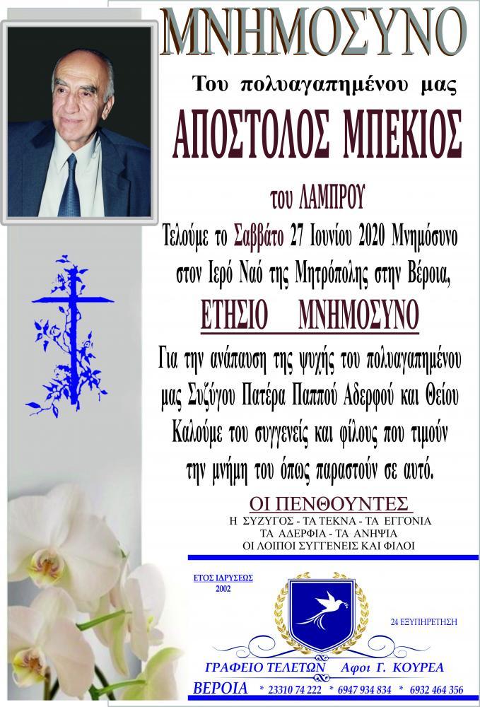 Ετήσιο Μνημόσυνο Απόστολος Μπέκιος