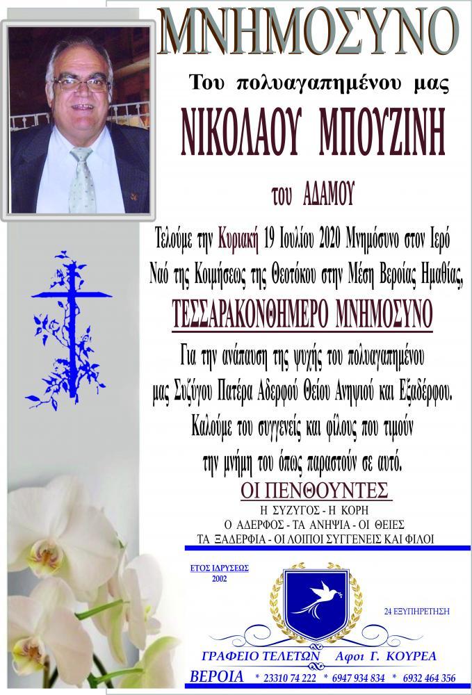 Μνημόσυνο Νικολάου Μπουζίνη