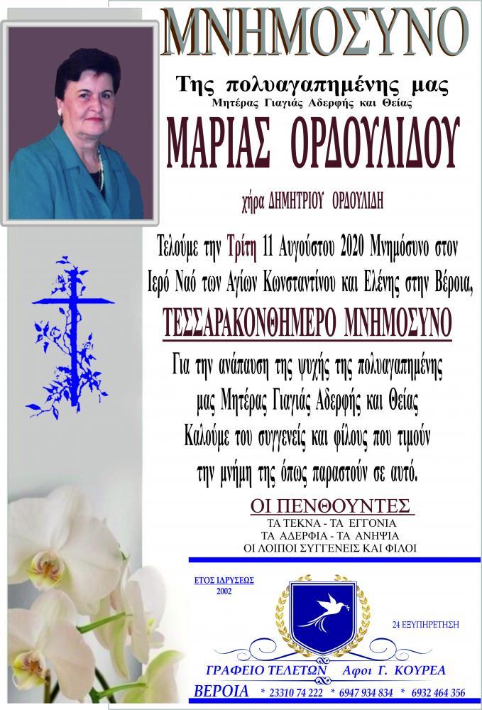 Μνημόσυνο Μαρίας Ορδουλίδου