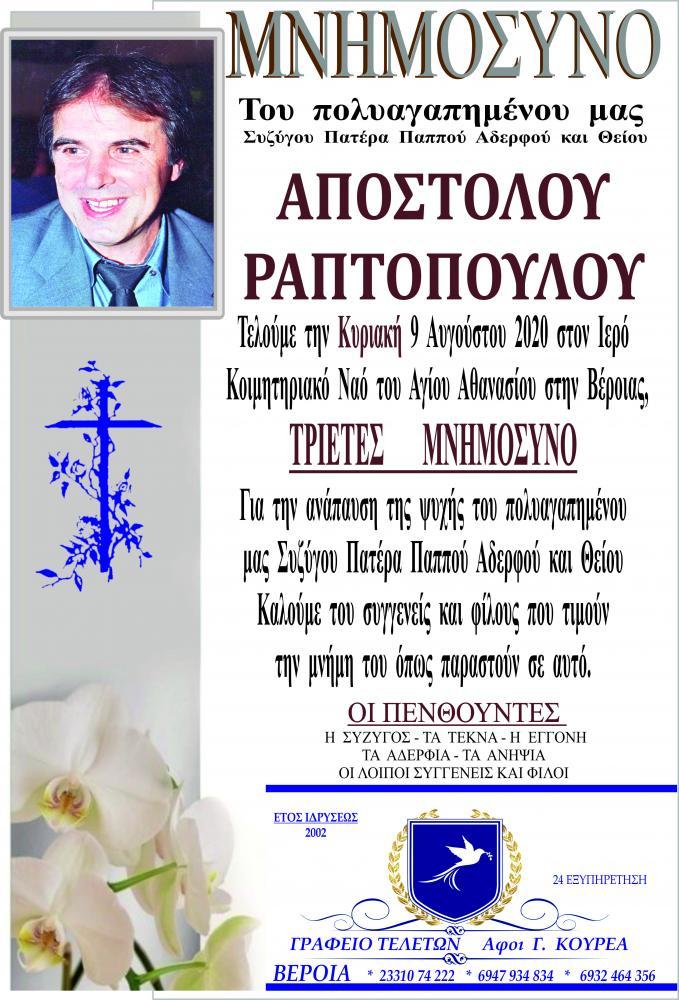 Μνημόσυνο Αποστόλου Ραπτόπουλου