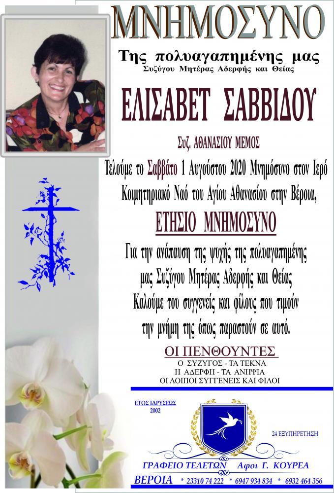 Μνημόσυνο Ελισάβετ Σαββίδου