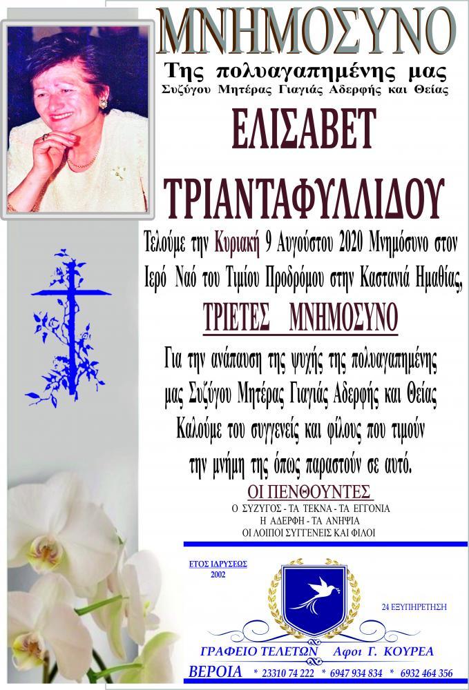 Μνημόσυνο Ελισάβετ Τριανταφυλλίδου