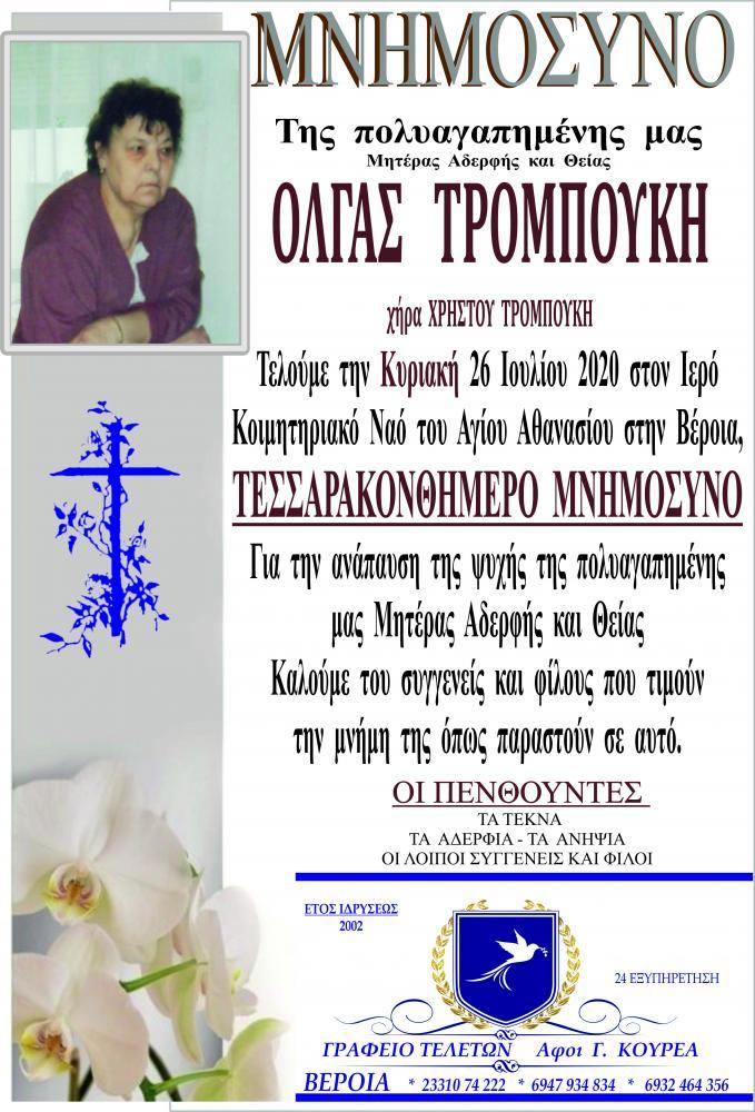 Μνημόσυνο Όλγας Τρομπούκη