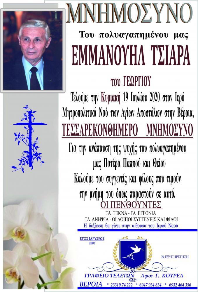 Μνημόσυνο Εμμανουήλ Τσίαρα