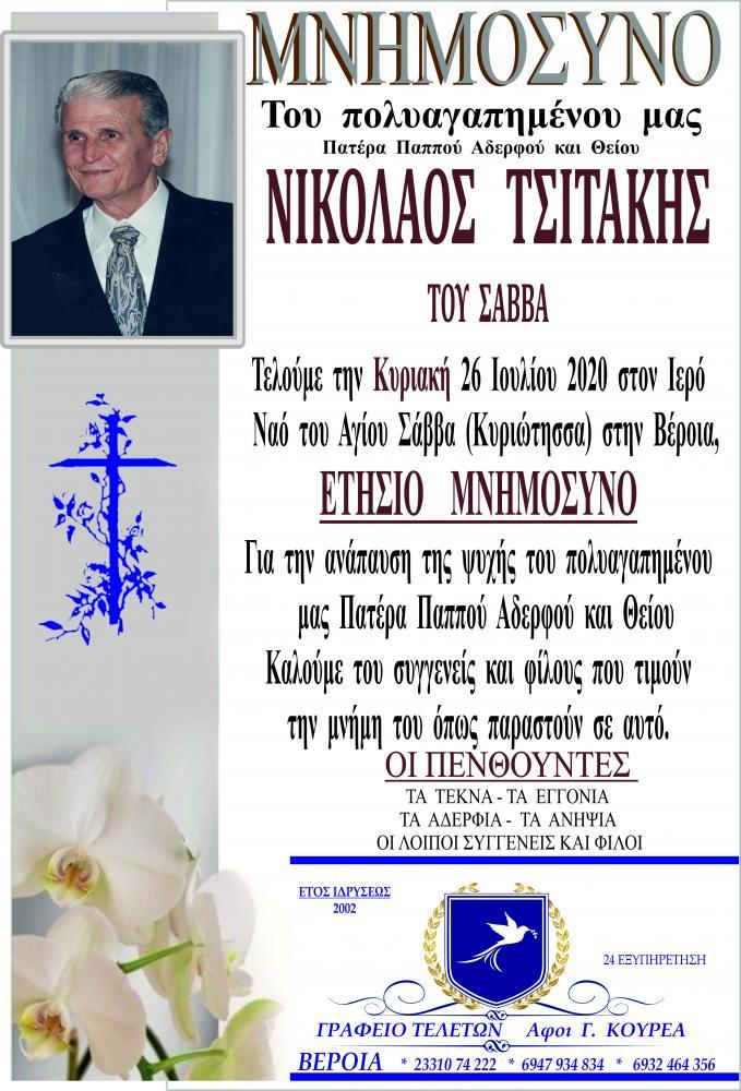Μνημόσυνο Νικόλαος Τσιτάκης