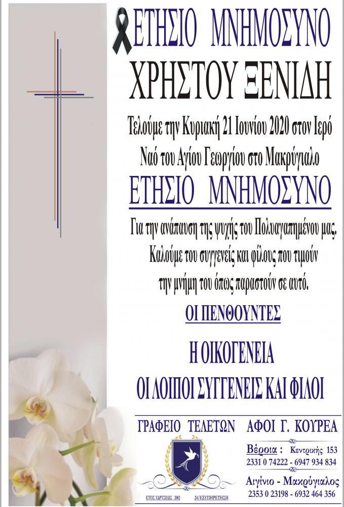 Ετήσιο Μνημόσυνο Χρήστου Ξενίδη