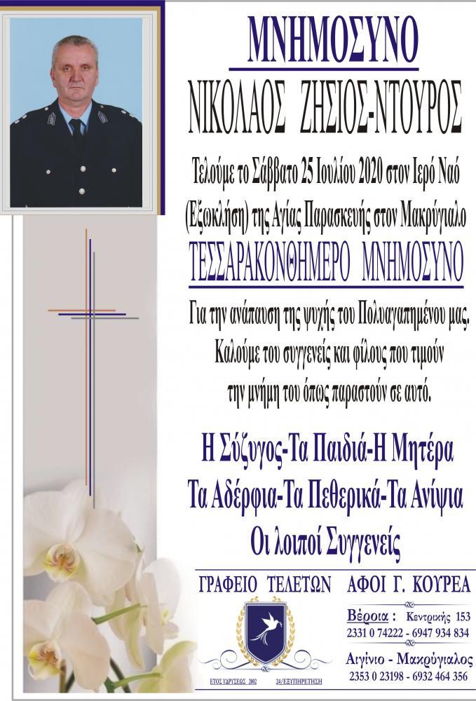Μνημόσυνο Νικόλαος Ζησιός-Ντούρος